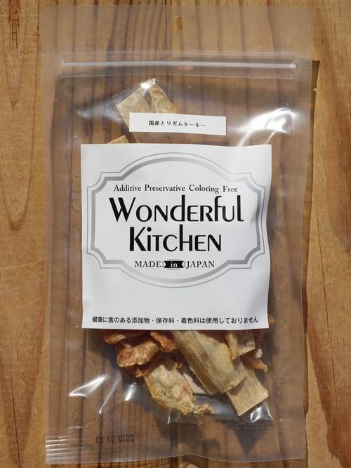 """国産とりガムターキー """"Wonderful Kitchen / (旧)P-ball"""""""