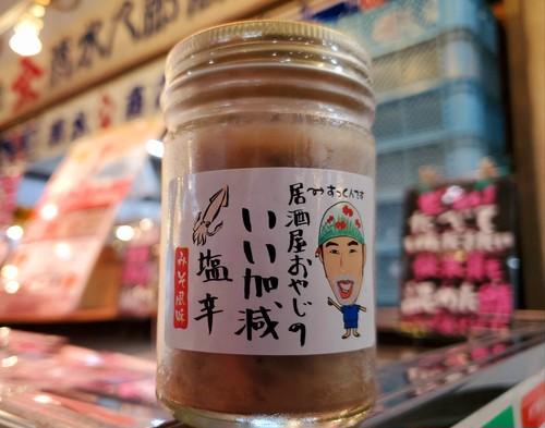 【10個】居酒屋おやじのいい加減塩辛