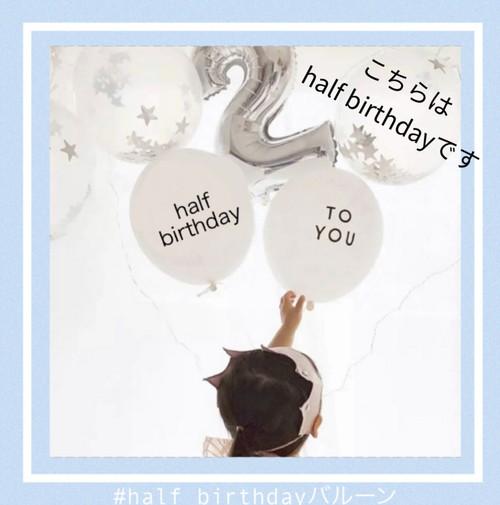 half birthdayバルーン