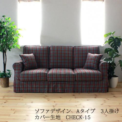 カントリーカバーリング3人掛けソファ(A)/CHECK-15生地/裾ストレート