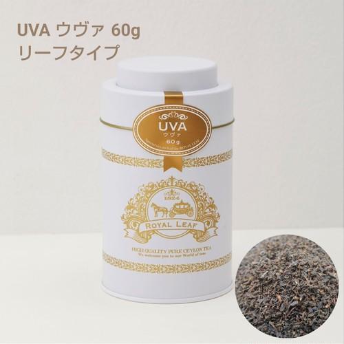 【世界三大銘茶】UVA(ウヴァ)60g入缶【100%無添加】