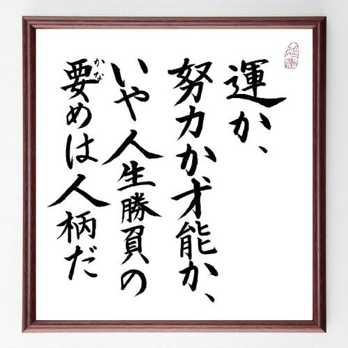 名言色紙『運か努力か才能か、いや人生勝負の要めは人柄だ』額付き/直筆済み/A0240