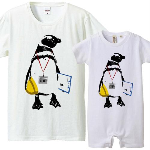[おそろいコーデ] Staff Penguin
