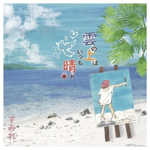 すみれ1st mini album「雲の上はいつも晴れ」