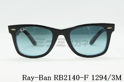 【正規取扱店】Ray-Ban(レイバン) RB2140-F 1294/3M 52サイズ ウェイファーラー