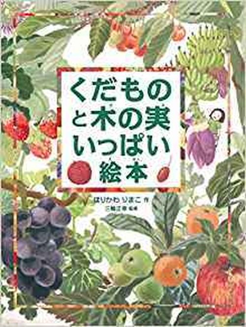 くだものと木の実いっぱい絵本 (ハードカバー)
