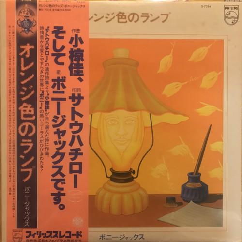 ボニージャックス / オレンジ色のランプ (1977)