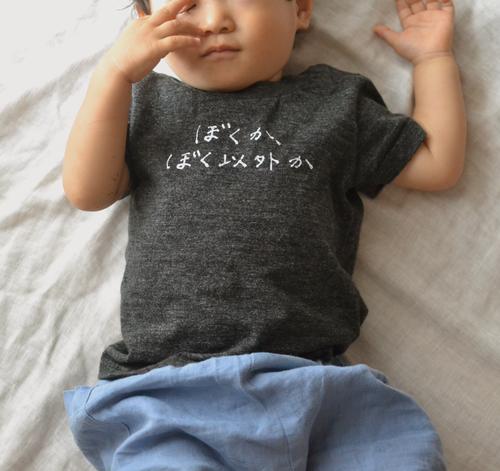 <coming soon>お好きな言葉でTシャツ 子供用