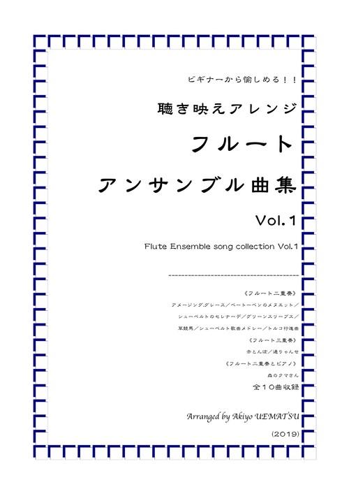 アウトレット楽譜『聴き映えアレンジ「フルートアンサンブル曲集 Vol.1』