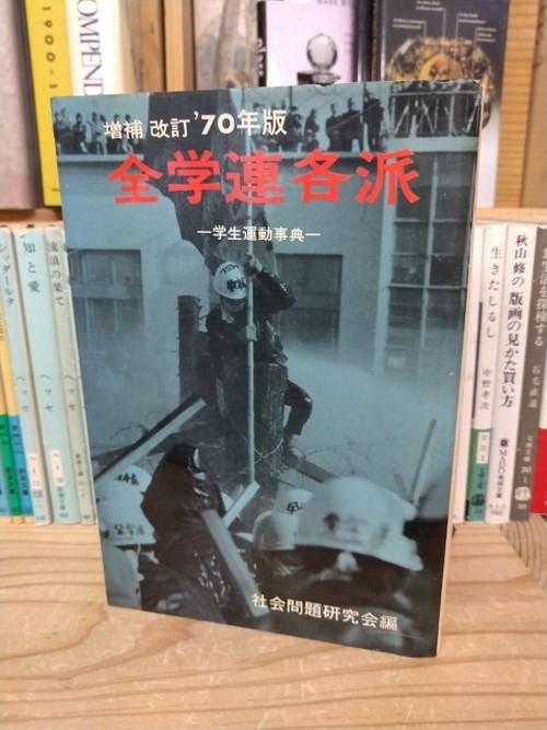 全学連各派 ― 学生運動事典 '70年改訂版