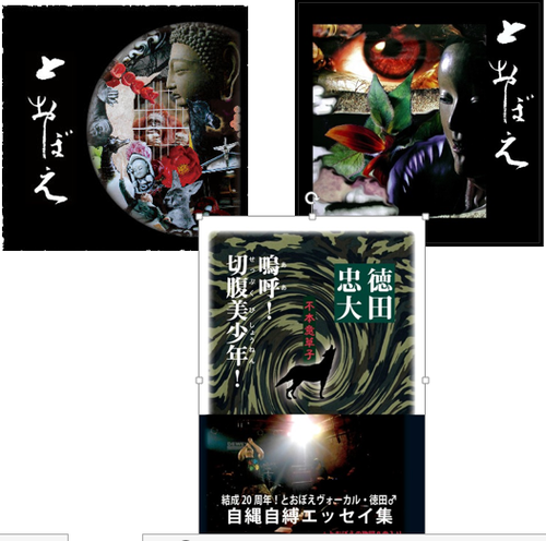 嗚呼! 切腹美少年! + 3rd./4th.  CD-R(大人買いセット)