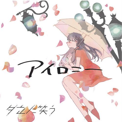 1st single「アイロニー」