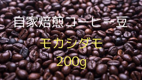 (送料無料)自家焙煎コーヒー豆 モカシダモ 200g/注文後焙煎