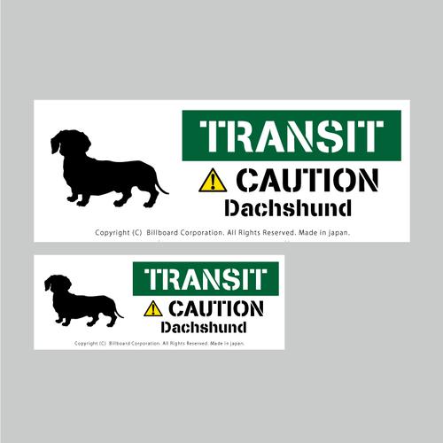 TRANSIT DOG Sticker [Dachshund]番犬ステッカー/ダックスフント