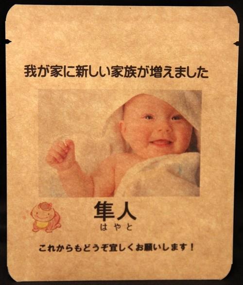 【名入れコーヒー】まるごと印刷コース生誕祝い