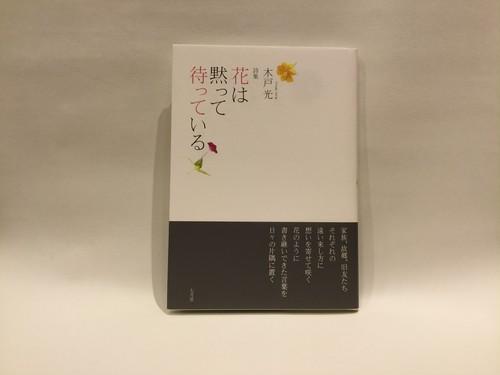 花は黙って待っている【新本】