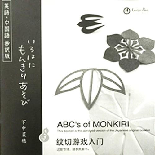 【小冊子】英語・中国語 抄訳版 いろはにもんきりあそび