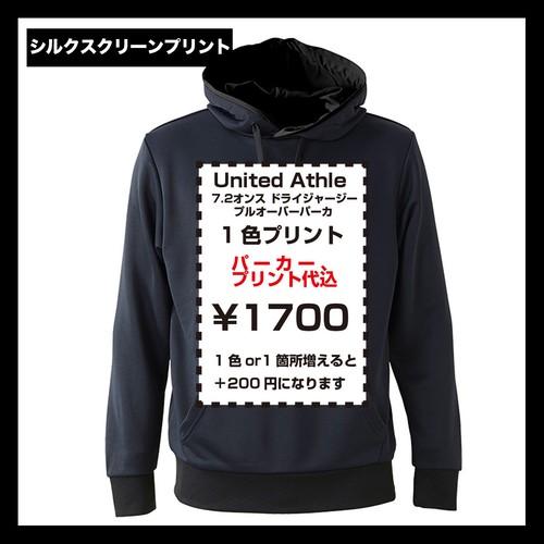 United Athle ユナイテッドアスレ 7.2オンス ドライジャージー プルオーバーパーカ (品番1411-01)