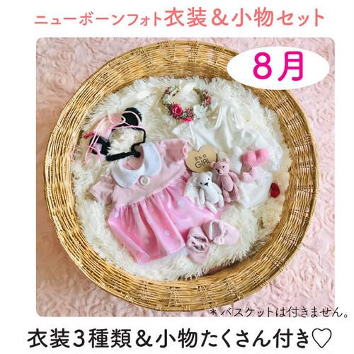 女の子衣装&小物レンタル<8月予定日のお客様枠>