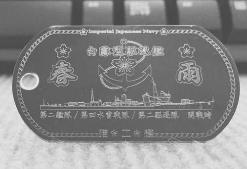【駆逐艦 春雨(白露型)】ドックタグ・アクセサリー/グッズ
