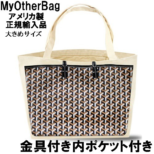 My Other Bag マイアザーバッグ 大きめ トートバッグ CARRY ALL SOPHIA BLACK アメリカ製 内ポケット付き 布 金具付き