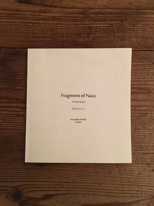 Fragment of Nara 10 short poems 奈良のかけら