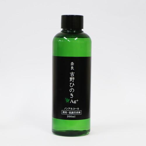 奈良 吉野ひのきAg+  ノンアルコール消臭・抗菌芳香剤 詰替え用200ml