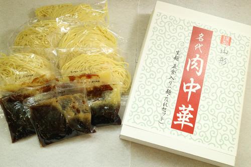 山形名物「肉中華」5食セット(箱入り)