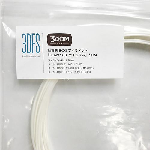 ジャンク品「Biome3D ナチュラル」