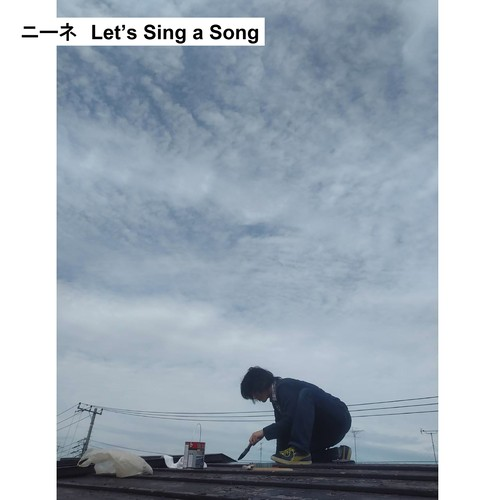 【CD-R】『ニーネ / Let's Sing a Song』