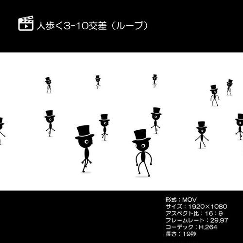 人歩く3-10交差(ループ)
