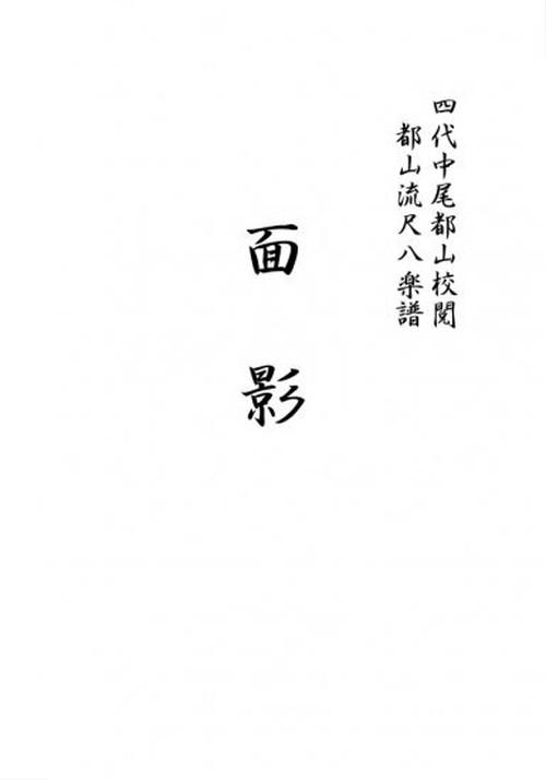 T32i236 面影(尺八/古川瀧斉/楽譜)
