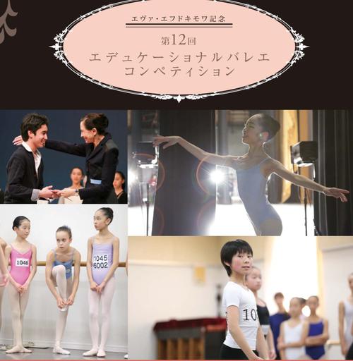 第12回 エヴァ・エフドキモワ記念 エデュケーショナル バレエ コンペティション【クラシック部門】 児童