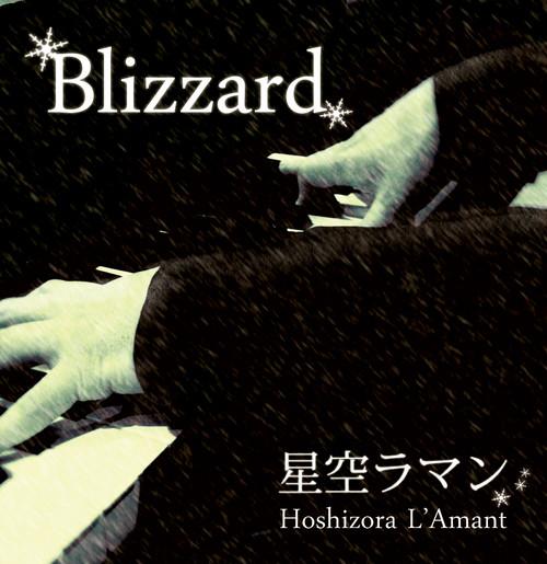 CD『Blizzard』/ 星空ラマン