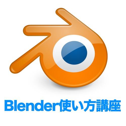 Blender使い方講座