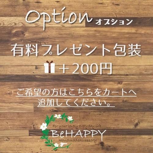 【オプション】有料プレゼント包装