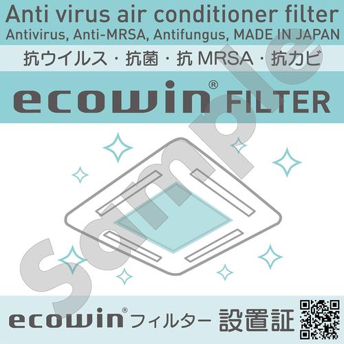 ecowinフィルター設置証ステッカー/天カセタイプ 15×15cm 1枚 ※エコウィンフィルターと一緒にお買い求めください 抗ウイルス(コロナ)対策設置証