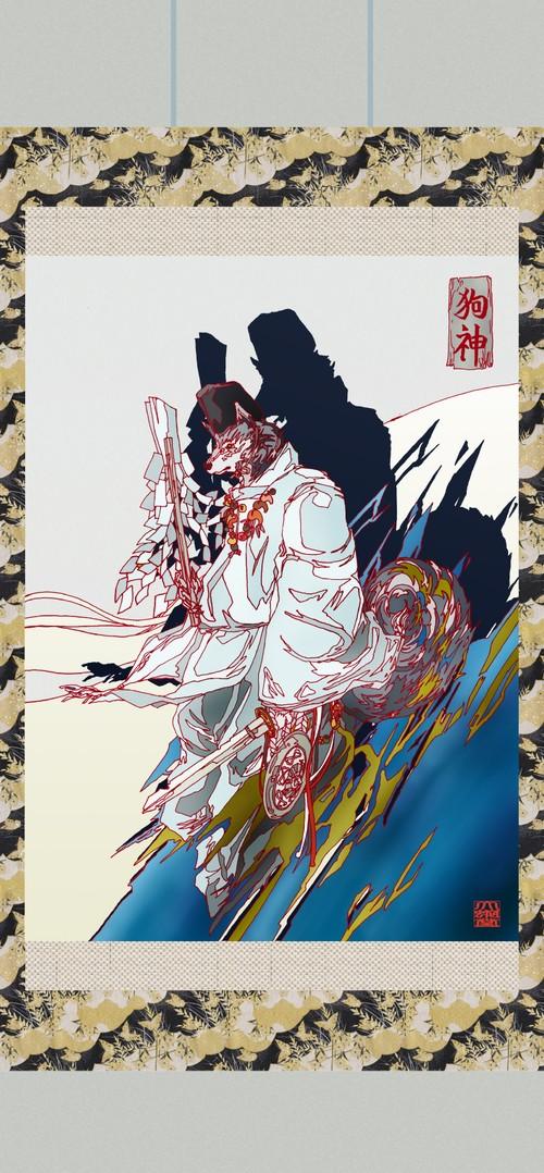 妖怪153・狗神
