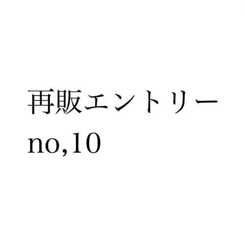 再販エントリー no,10