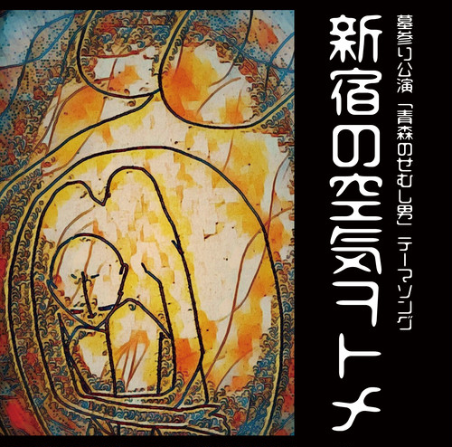 「新宿の空気ヲトメ」CD