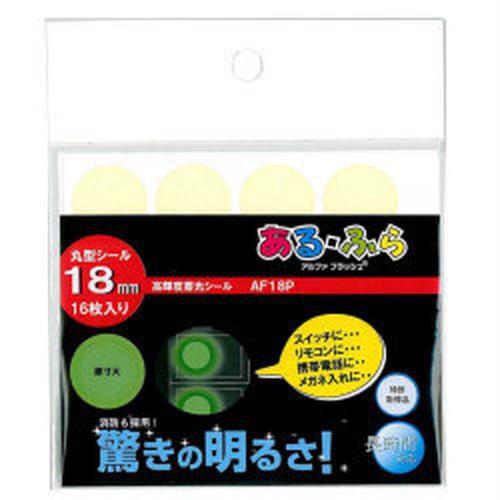 蓄光テープ 階段用・丸型シール ある・ふら AF18P(18個)
