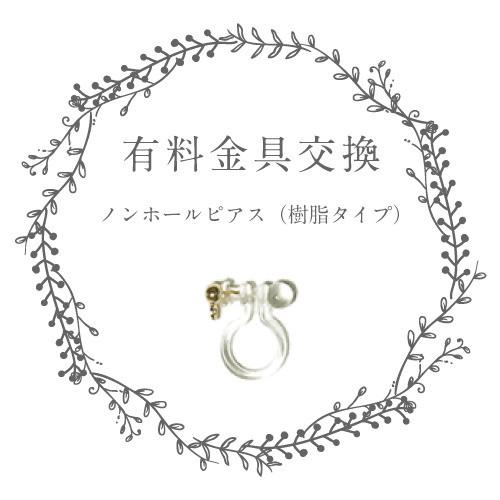 ノンホールピアス(樹脂)金具交換