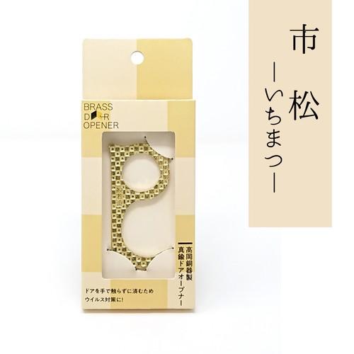 高岡銅器製 真鍮ドアオープナー(市松)