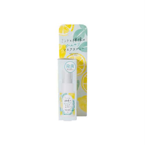 ミントと檸檬のひんやりマスクスプレー 30ml