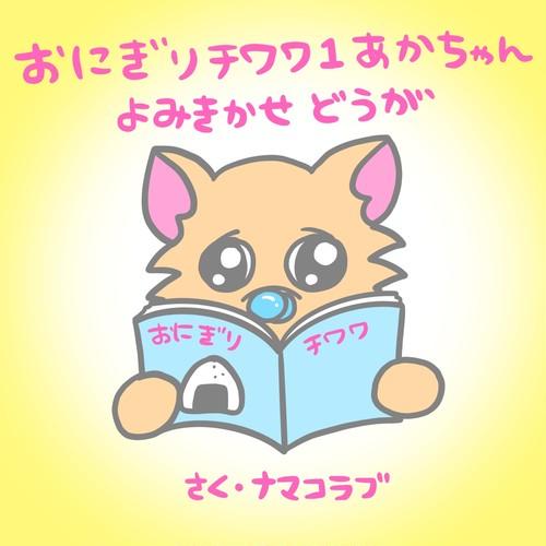 【値下】おにぎりチワワ絵本1あかちゃん読み聞かせ動画DVD