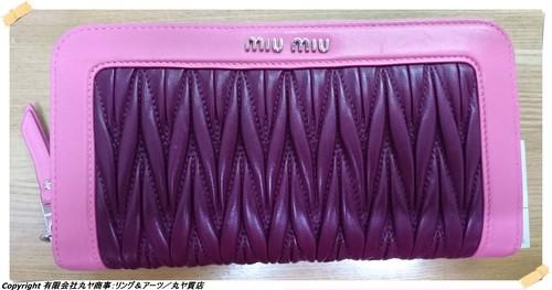 ミュウミュウ:ラウンドファスナー式長財布/MATELASSE'BICOL(GERANIO+MALVA)/5M0506型