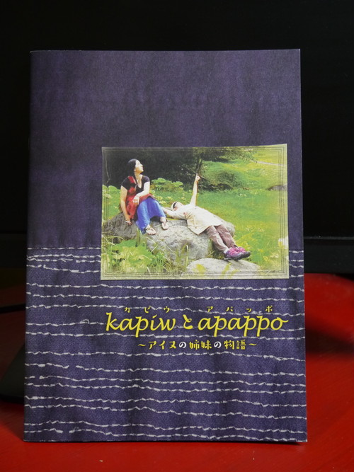 映画『kapiwとapappoアイヌの姉妹の物語〜』公式パンフレット