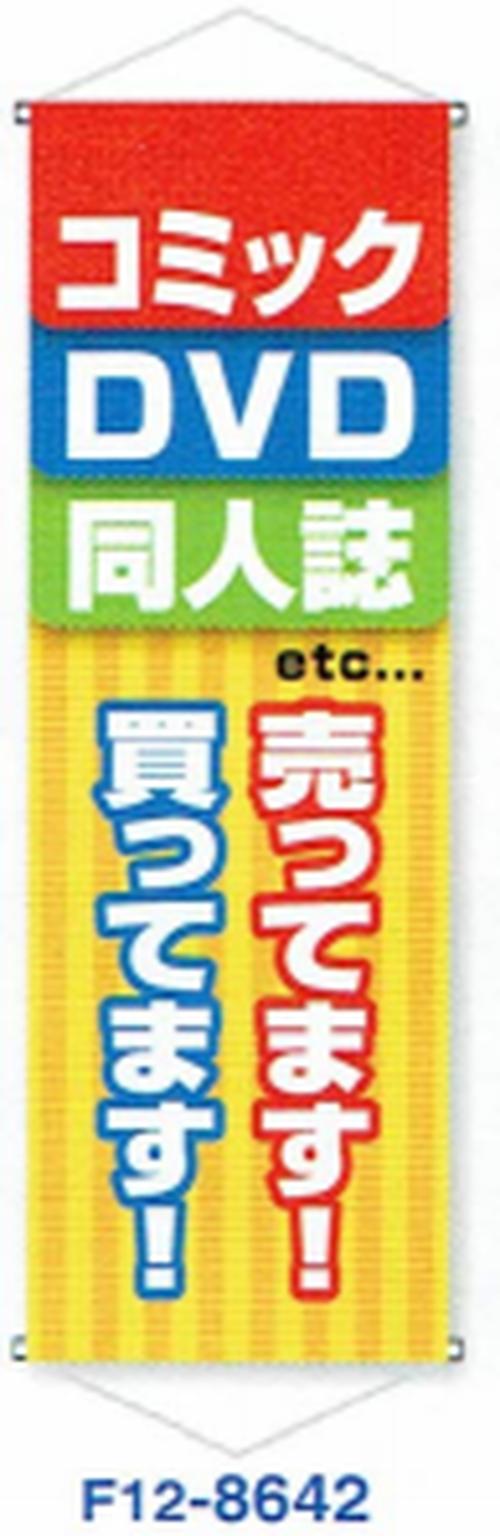 F12-8642【垂れ幕】コミックDVD同人誌売り