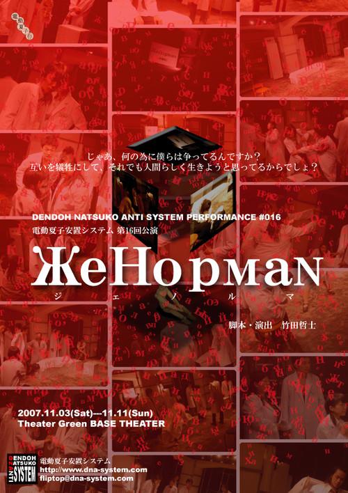 DVD 第16回公演『ЖeНoрмаn』(Ф版)