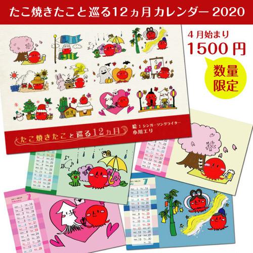 【小川エリGOODS】たこ焼きたこと巡る12ヵ月カレンダー 2020 <4月始まり>